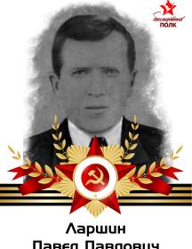 Ларшин Павел Павлович