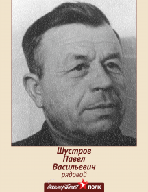 Шустров Павел Васильевич