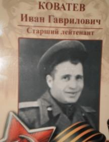Коватёв Иван Гаврилович