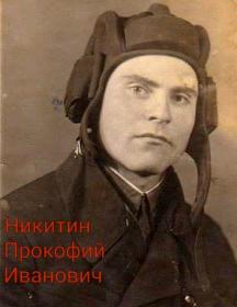 Никитин Прокофий Иванович