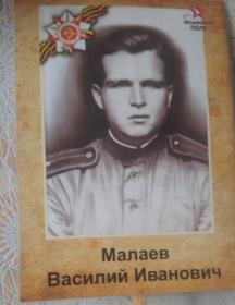 Малаев Василий Иванович