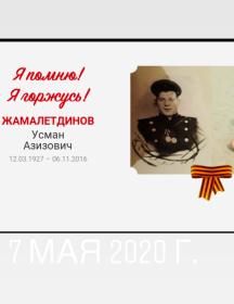 Жамалетдинов Усман Азизович