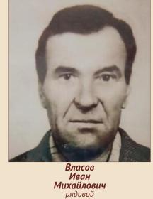 Власов Иван Михайлович