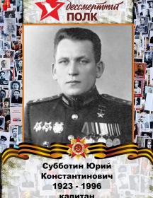Субботин Юрий Константинович