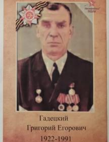 Гадецкий Григорий Егорович