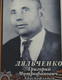 Ляльченко Григорий Митрофанович