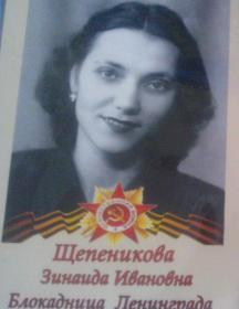 Щепеникова Зинаида Ивановна