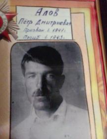 Алов Петр Дмитриевич