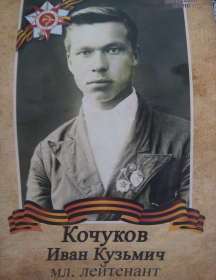 Кочуков Иван Кузьмич