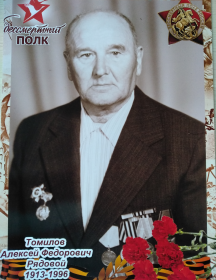 Томилов Алексей Фёдорович