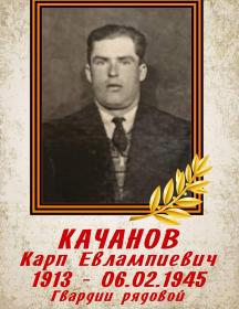 Качанов Карп Евлампиевич