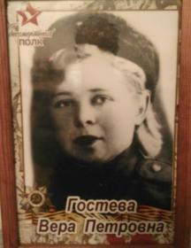 Гостева (Бувина) Вера Петровна