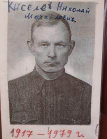 Киселёв Николай Михайлович