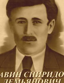 Савин Спиридон Демьянович