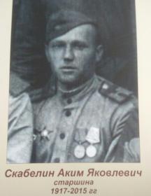 Скабелин Аким Яковлевич