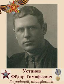 Устинов Федоро Тимофеевич