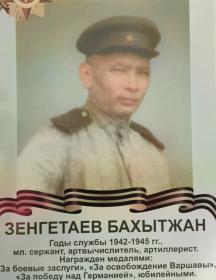 Зенгетаев Бахытжан