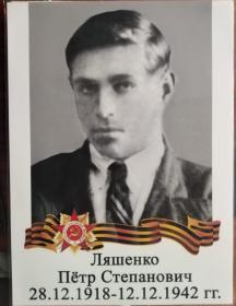 Ляшенко Пётр Степанович