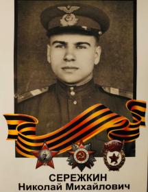 Серёжкин Николай Михайлович