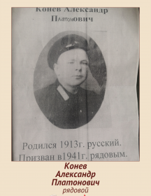 Конев Александр Платонович