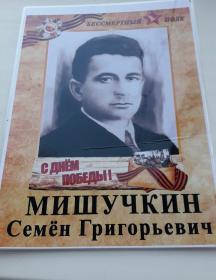 Мишучкин Семён Григорьевич