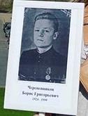 Черепенников Борис Григорьевич
