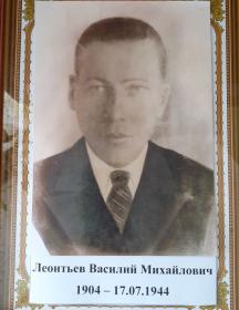 Леонтьев Василий Михайлович