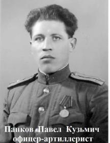 Панков Павел Кузмич