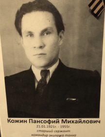 Кожин Пансофий Михайлович