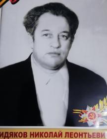 Сидяков Николай Леонтьевич