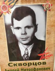 Скворцов Андрей Митрофанович