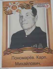 Пономарёв Карп Михайлович