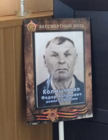 Колмыченко Фёдор Антонович
