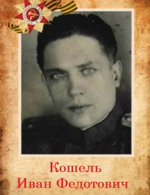 Кошель Иван Федотович