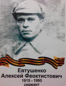 Евтушенко Алексей Феоктистович