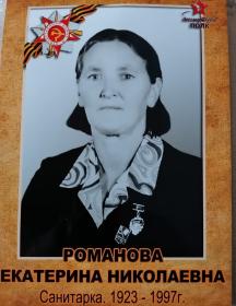 Романова Екатерина Николаевна