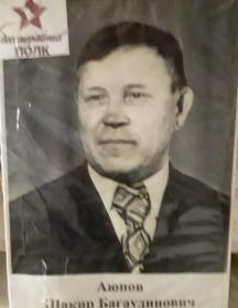 Аюпов Шакир Багаутдинович