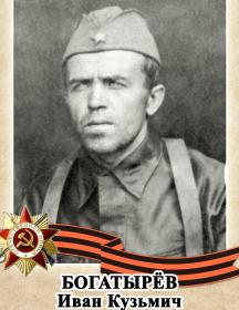 Богатырёв Иван Кузьмич