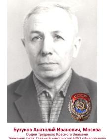 Бузуков Анатолий Иванович