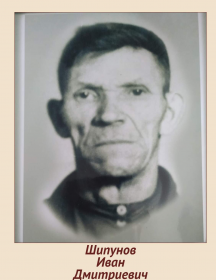 Шипунов Иван Дмитриевич
