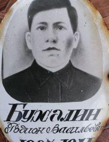 Бухалин Родион Васильевич