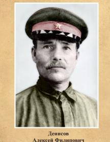 Денисов Алексей Филиппович