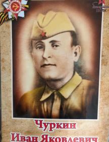Чуркин Иван Яковлевич