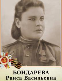 Бондарева Раиса Васильевна