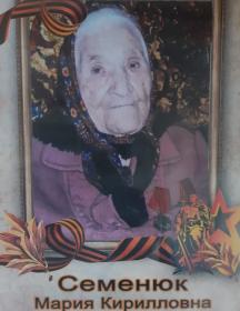 Семенюк Мария Кирилловна