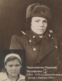 Герасименко Евдокия Иосифовна