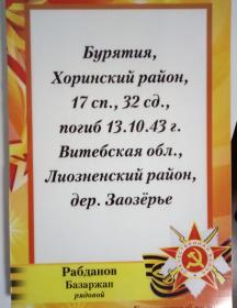 Рабданов Базаржап