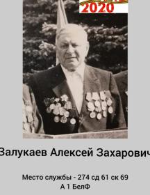 Залукаев Алексей Захарович