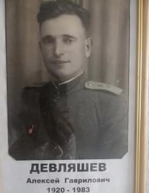 Девляшев Алексей Гаврилович