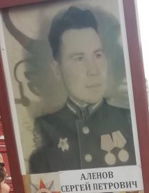 Аленов Сергей Петрович